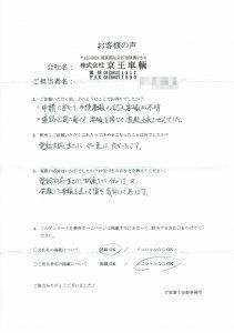 お客様の声_(株)京王車輌